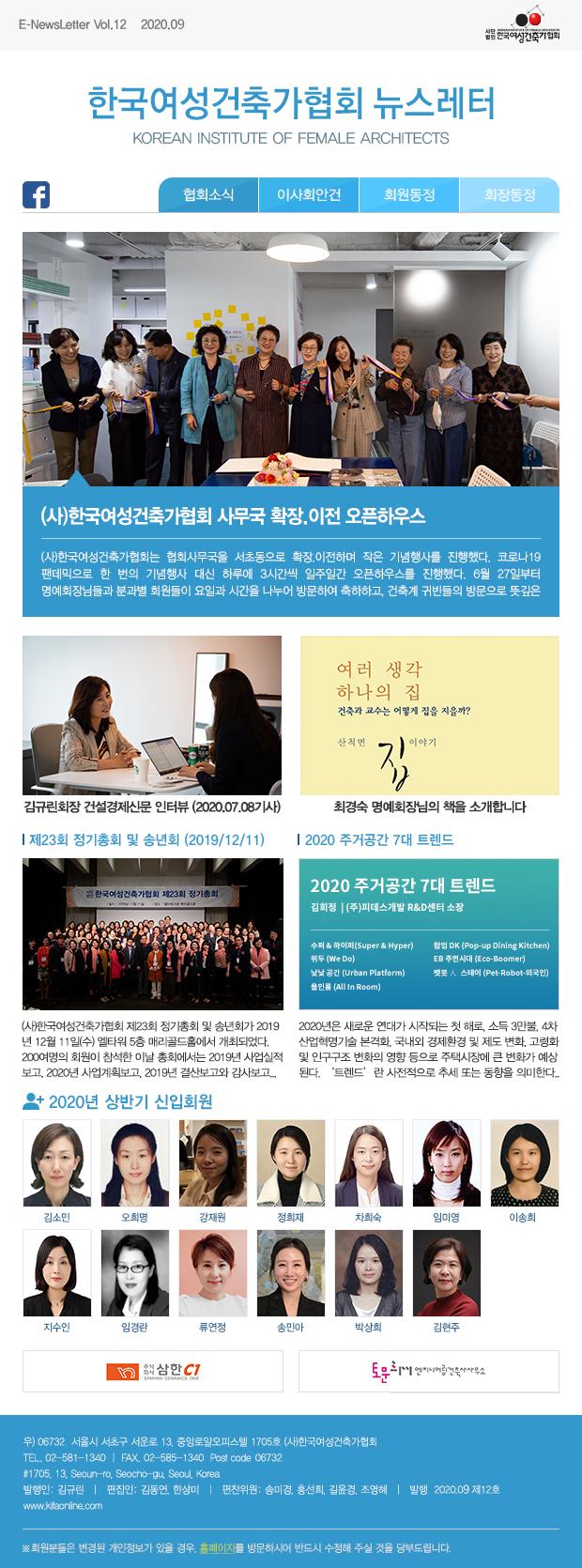 여성건축가 e 뉴스레터 vol07